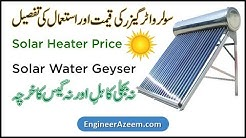 Solar Water Heater | Solar Water Geyser | Solar Geyser in Pakistan | Solar Water Heater Price