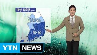 [날씨] 오늘 오후까지 비...그친 뒤 찬 바람 불며 쌀쌀 / YTN (Yes! Top News)