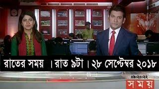 রাতের সময়   রাত ৯টা   ২৮ সেপ্টেম্বর ২০১৮   Somoy tvbulletin 9pm   Latest Bangladesh News HD
