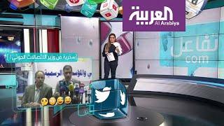 تفاعلكم | سخرية من وزير حوثي طالب اليمنيين بترشيد الإنترنت