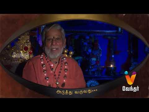 Moondravathu Kan (Epi-175) - 48 நாட்கள் தியானத்தால் சித்தர் சந்திக்கும் அதிசயம்