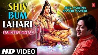 Shiv Bum Lahari I Shiv Bhajan I SANDEEP BANSAL I Full HD Song I Shiv Sadhna Savere Savere