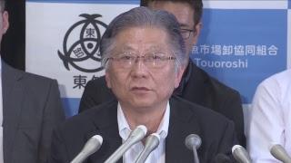 小池都知事の市場移転方針に水産仲卸の東卸が会見(2017年6月29日)