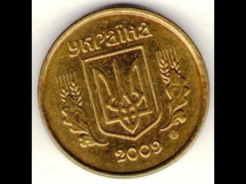 Монета 10 коп 2009 г украина сколько стоит двухрублевая монета с гагариным