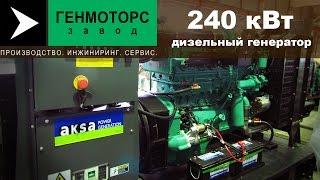 240 кВт - дизельный генератор. Обзор машины. Характеристики.