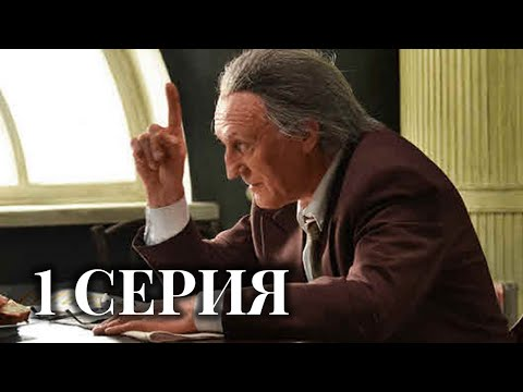 Ученица Мессинга 1 серия - 1 канал, сериал 2020