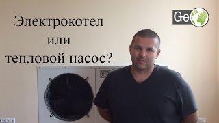 видео Тепловые насосы для отопления дома, их принцип работы