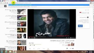 Repeat youtube video طريقه تحميل مقطع فيديو من اليوتيوب بدون برامج 2013