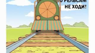 О соблюдении мер безопасности граждан на объектах железнодорожного транспорта