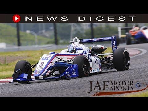 JAF MOTORSPORTS NEWS DIGEST 第4回(2017年7月20日公開)