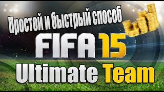 FIFA 18: Заработок монет