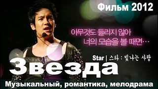Звезда, Корея, драма, Русская озвучка