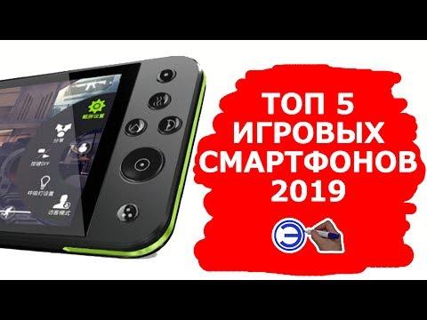 ТОП 5 ИГРОВЫХ СМАРТФОНОВ 2019