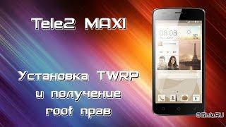 Tele2 Maxi 1.1. Установка TWRP и получение root прав