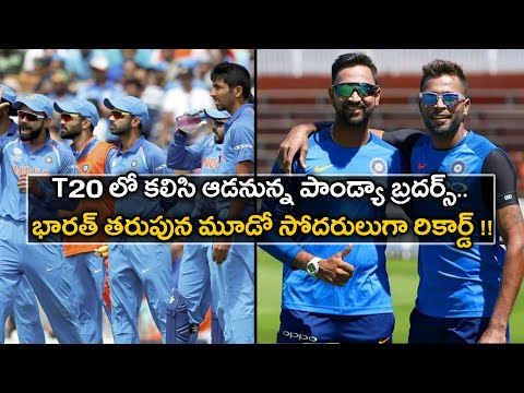 India Vs New Zealand : Pandya Brothers Are Playing For India In T20s | Oneindia Telugu