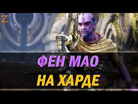 видео: paragon - ФЕН МАО - НАСТАВНИК УКУНА НА ХАРДЕ!