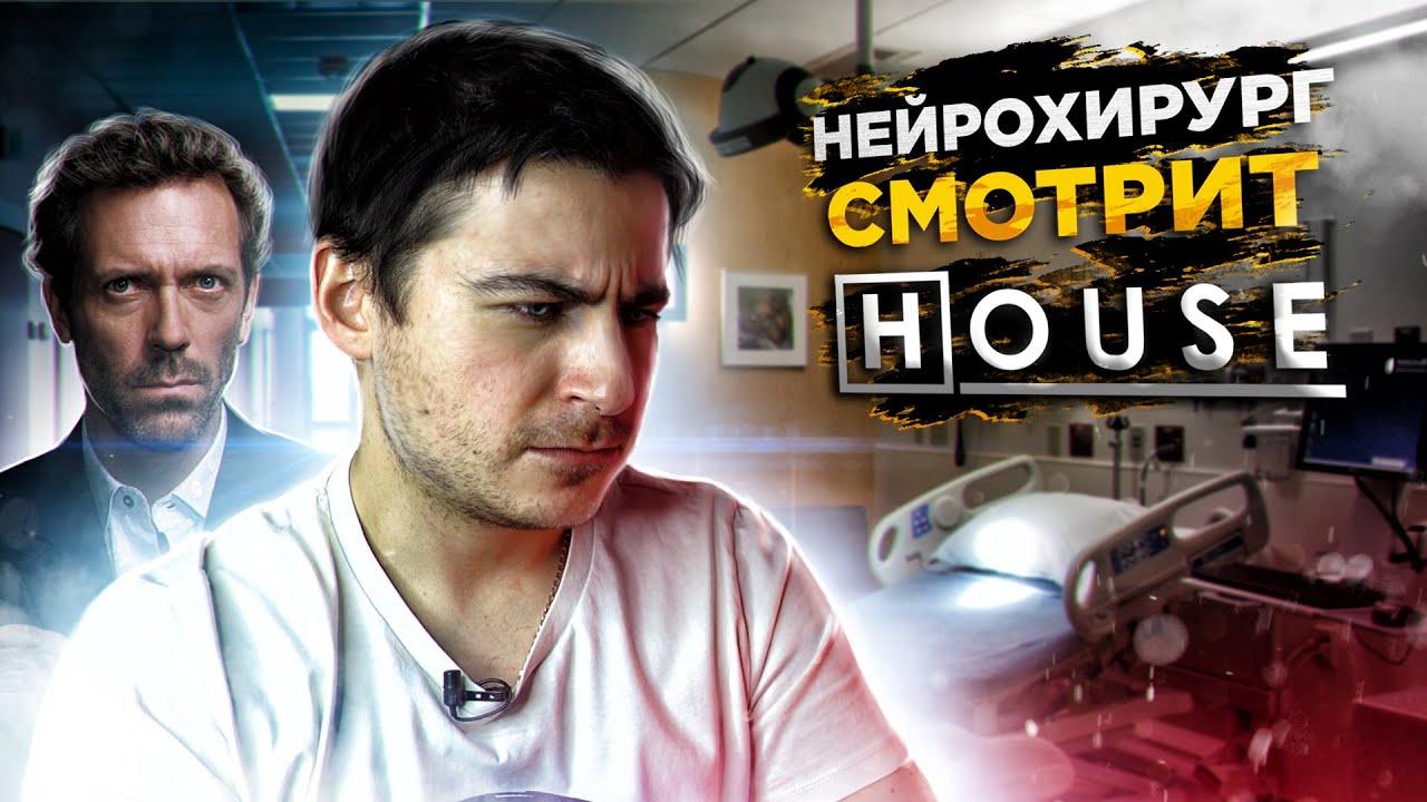 Реакция нейрохирурга на сериал Доктор Хаус или House M.D. #10 | Доктор смотрит Доктора Хауса