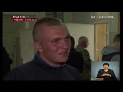 Тема дня - На Тернопільщині почався призов 2020