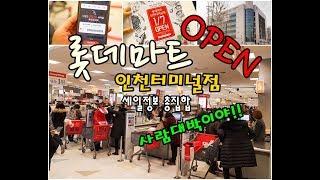 롯데마트 인천터미널점 오픈첫날 현장모습 할인정보 세일상…