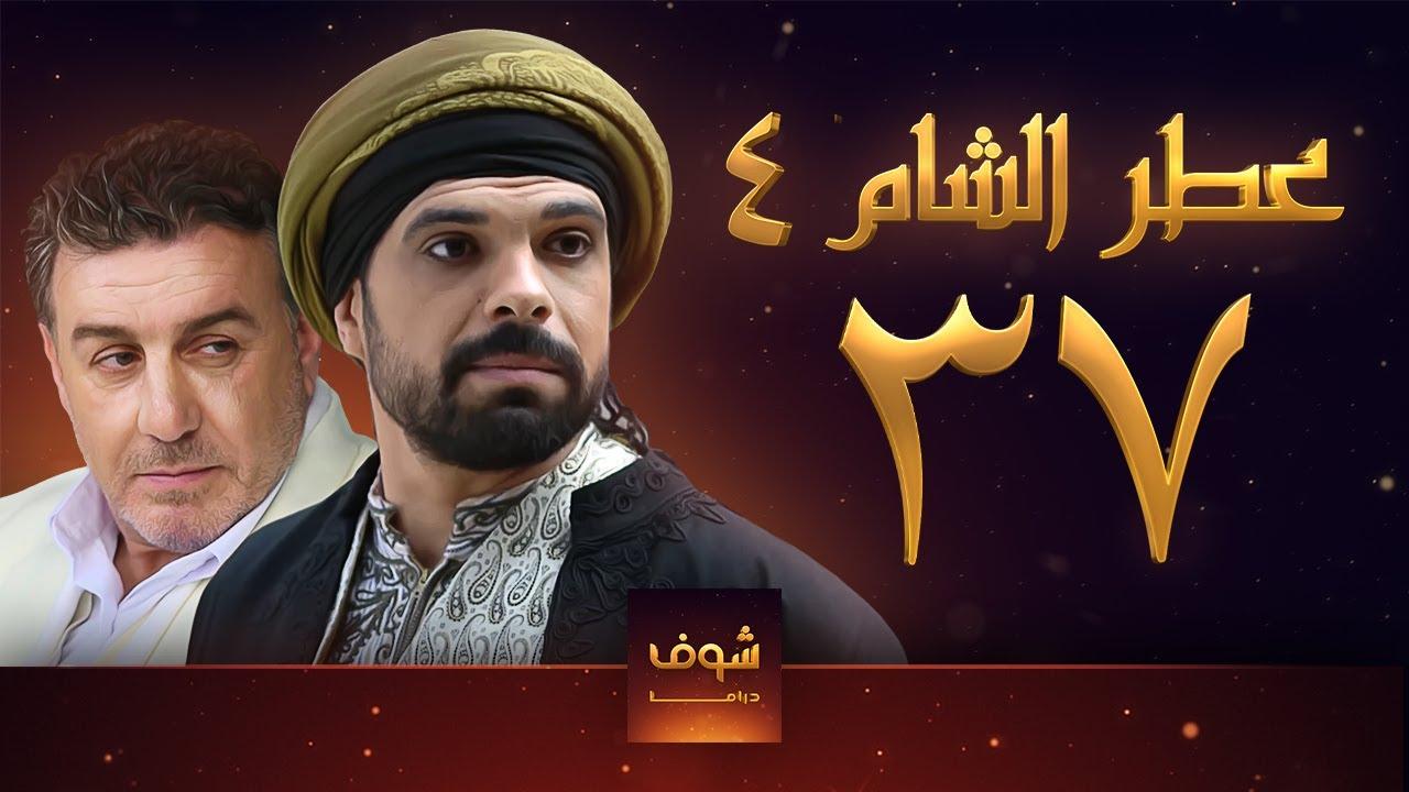مسلسل عطر الشام الجزء الرابع الحلقة 37 والاخيرة