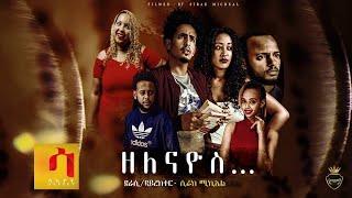 Saeyet- ዘለናዮስ ሓዳስ ተኸታታሊት ፊልም -  New Eritrean Movie Trailer 2020