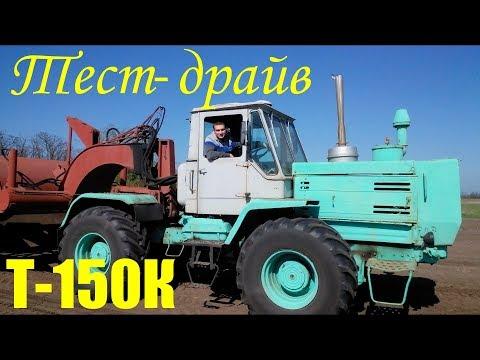 Езда на тракторе Т-150К Cо скрепером.