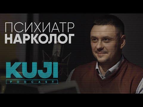 Игорь Лазарев: наркозависимость и государство (Kuji Podcast 52)