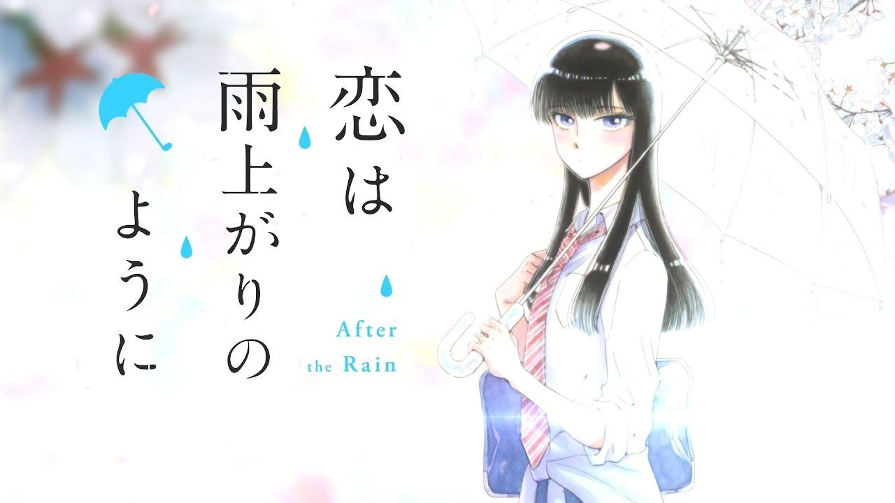 「恋は雨上がりのように」アニメ化解禁PV