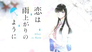 Watch Koi wa Ameagari no You ni Anime Trailer/PV Online