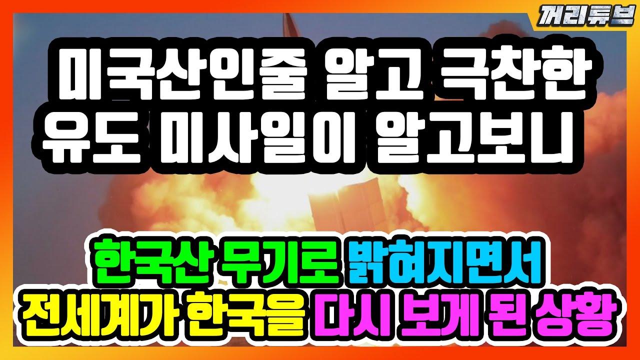 전세계인들이 한국 무기를 극찬한 이유 / 미국산인줄 알고 극찬한 유도 미사일이 알고보니 한국이 독자개발한 무기로 밝혀진 상황