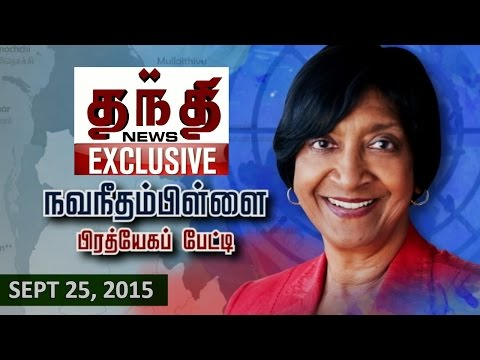 Exclusive : Interview with Former UN High Commissioner for Human Rights Navi Pillay on SL War Crimes