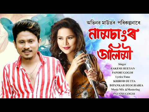 Namsangor Dalimi | Rakesh Reeyan | Papori Gogoi | Lyrical Video | New Assamese Song
