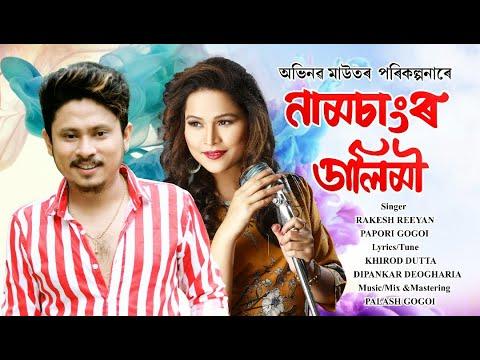 Namsangor Dalimi | Rakesh Reeyan | Papori Gogoi | Lyrical Video | New Assamese Song