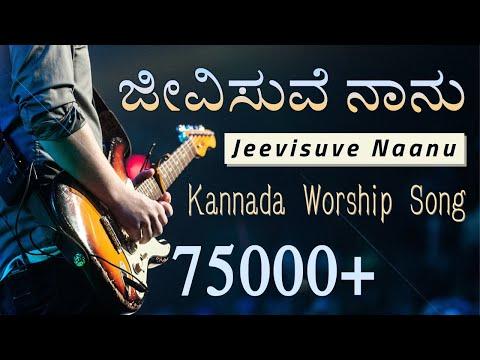 jeevisuve-naanu-|-ಜೀವಿಸುವೆ-ನಾನು-|-kannada-worship-song-#godloveteam