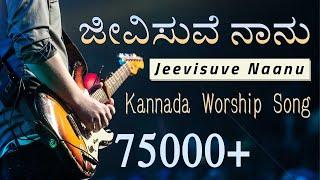 Jeevisuve Naanu | ಜೀವಿಸುವೆ ನಾನು | Kannada Worship Song #Godloveteam