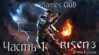 НА ВСТРЕЧУ ПРИКЛЮЧЕНИЯМ ● Прохождение игры Risen 3: Titan Lords (PS4) часть 1