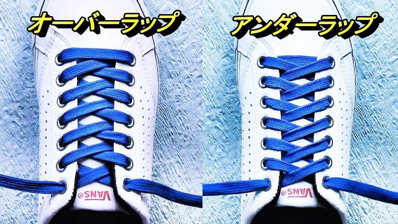 スニーカーの靴紐の結び方15選!定番から個性的なものまで
