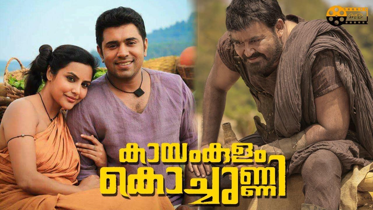 Kayamkulam Kochunni Malayalam Full Movie Review Nivin Pauly Mohanlal