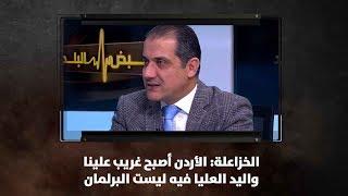 الخزاعلة: الأردن أصبح غريب علينا  واليد العليا فيه ليست البرلمان