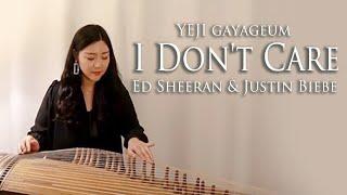 Ed Sheeran & Justin Bieber - I Don't Care Gayageum cover 가야금커버 BY.YEJI