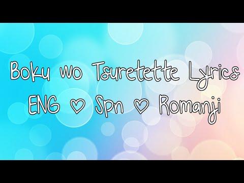 Boku Wo Tsuretette!  English   Spanish   Romaji   Lyrics