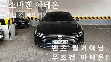 폭스바겐 아테온 프리미엄 오너의 한달 실사용 후기 | 김기환TV