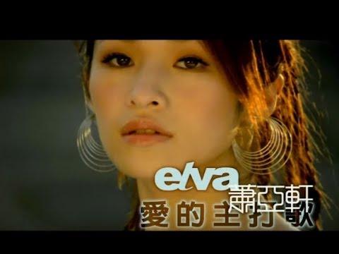 蕭亞軒 Elva Hsiao -  愛的主打歌  ( 官方完整版MV)