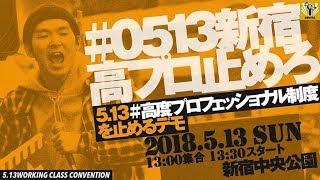 #高度プロフェッショナル制度を止めるデモ  #0513新宿高プロ止めろ 2018年5月13日