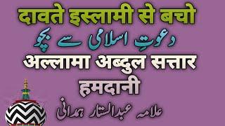 part11   150 Dawate islami se bacho Abdus Sattar Hamdani by alahazrat network p