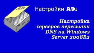 Настройка AD: Настройка серверов пересылки DNS на Windows Server 2008R2(В Данном видео я бы хотел познакомить вас с тем как решить проблему с сервером DNS Путем настройки серверов..., 2015-11-23T07:18:19.000Z)
