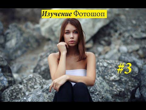 Уроки фотошопа на русском бесплатно для начинающих, Adobe Photoshop  Tutorial
