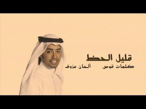 Popular Videos - Rakan Khalid & Qaleel Al Hz