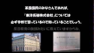 【間違いだらけの韓国地籍図】100年放置中\^▽^/