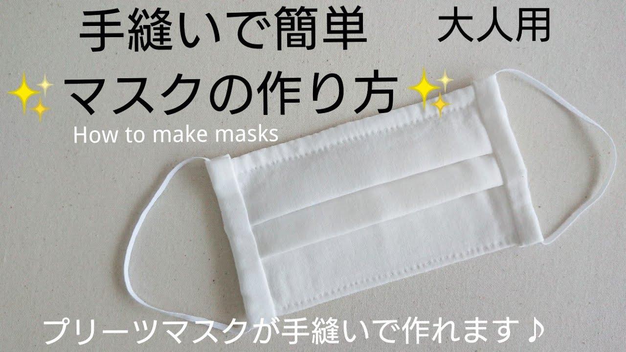 手縫い 作り方 手作り マスク 簡単 超簡単!大きめ立体布マスクの作り方(大人用型紙あり)